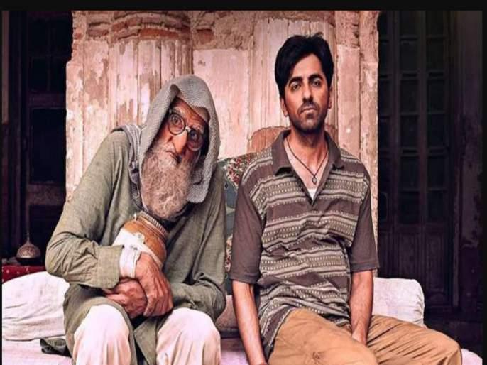 Gulabo Sitabo review: Amitabh Bachchan master stroke acting in movie | Gulabo Sitabo review : अमिताभ बच्चन यांच्या कारकिर्दीतील आणखी एक मास्टर स्ट्रोक