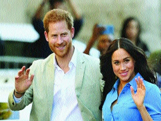 Prince Harry & his wife leave British Royal Family | आकाशी झेप घे रे पाखरा... सोडी सोन्याचा पिंजरा