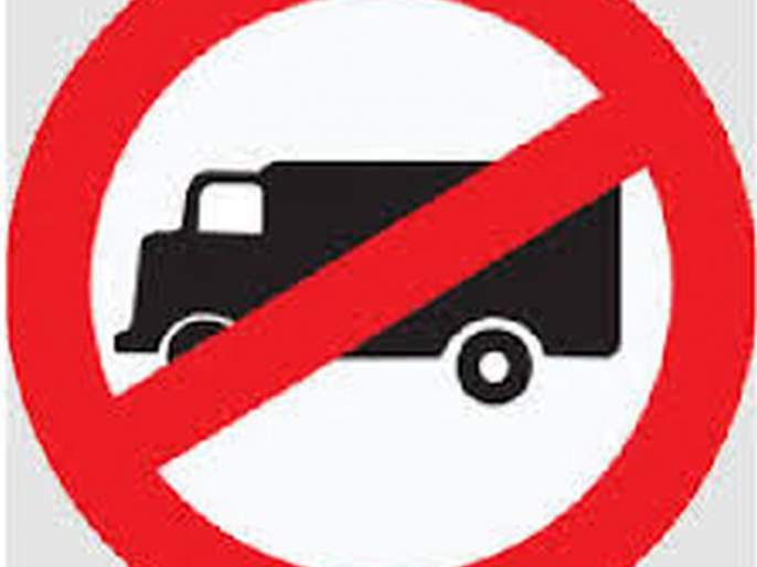 Heavy traffic restrictions on ten routes in Akola city! | अकोला शहरातील दहा मार्गांवर जड वाहतुकीस प्रतिबंध!