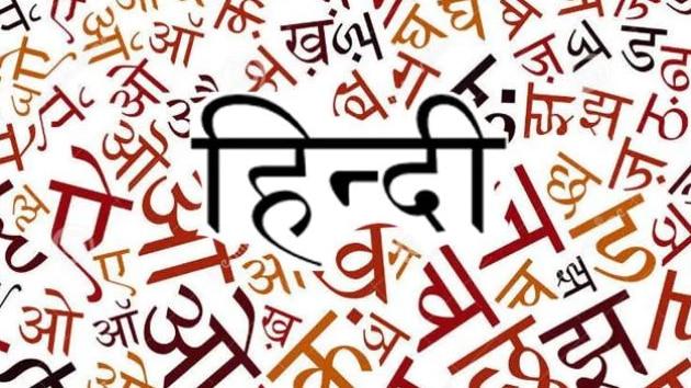 Knowledge Language | ज्ञानभाषा