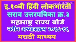 Class: 10th, subject: Hindi entire (Lok Bharti) 2018-19 | इयत्ता : १० वी, विषय : हिंदी संपूर्ण (लोकभारती) सन २०१८-१९