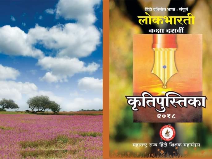 Class: 10th, subject: Hindi joint (Lokwani), 2018-19, brochure | इयत्ता : १० वी, विषय : हिंदी संयुक्त (लोकवाणी) सन २०१८-१९,कृतिपत्रिका