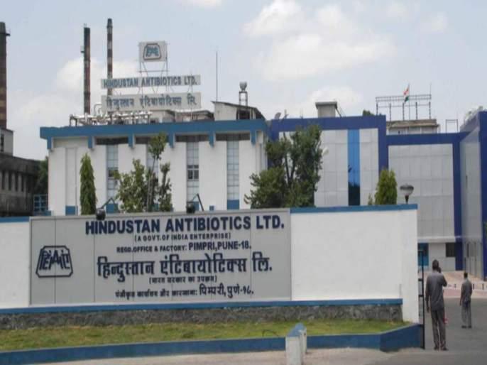 280 crore package for HA Company rehabilitation   हिंदुस्थान अँटिबायोटिक्स कंपनी पुनर्वसनास २८० कोटींचे पॅकेज