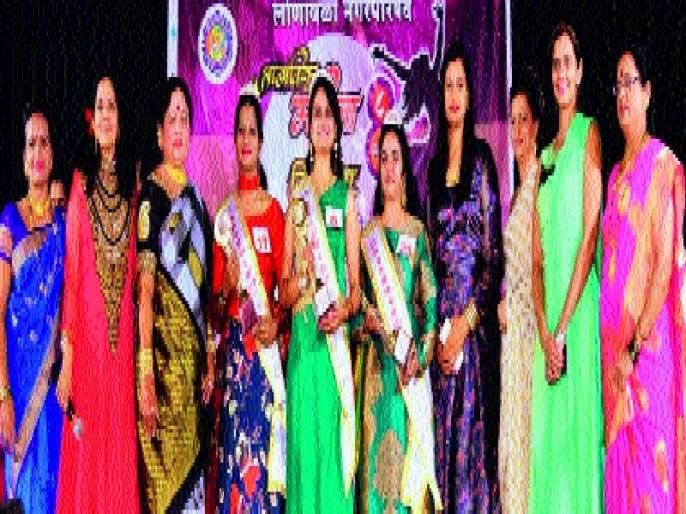 Mises Lonavla Personality Competition, Monali Kulkarni, Deepali Nankane's Municipal Council Gaurav | मिसेस लोणावळा व्यक्तिमत्त्व स्पर्धा, मोनाली कुलकर्णी, दीपाली देखणे यांचा नगर परिषदेतर्फे गौरव
