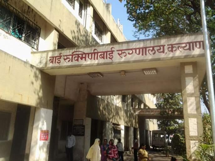 KDMC hospital does not provide basic facilities to patients | कल्याण-डोंबिवली महापालिकेच्या रुग्णालयात मिळत नाहीत सुविधा; 'आप'चा आरोप