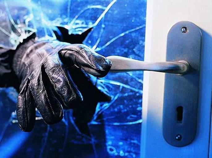 house break incident at charoli rsg   बंद दरवाजाचे कुलूप तोडून दागिने लंपास ; चऱ्हाेली येथील घटना