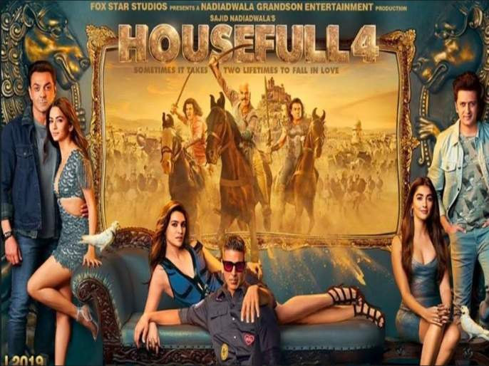 Housefull 4 Movie Review: | 'हाऊसफुल 4': कॉमेडीचा फुसका 'बार !