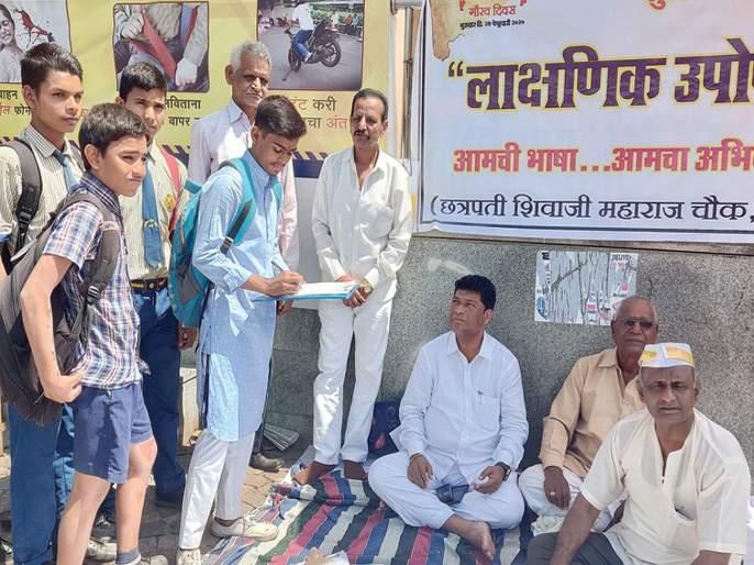 Fasting to get Marathi as an elite language   मराठीला अभिजात भाषेचा दर्जा मिळवण्यासाठी उपोषण