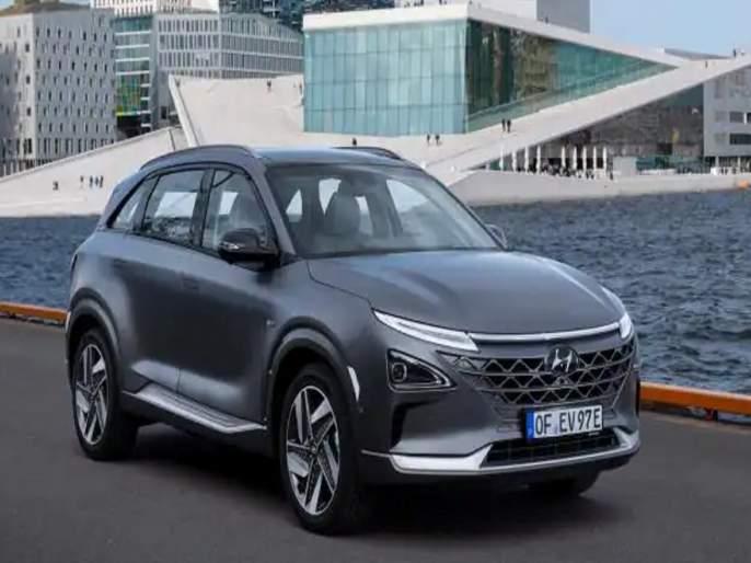hyundai nexo may launch soon could be india s first ever hydrogen powered car price and features detail | Hyundai Nexo: पहिली हायड्रोजन कार देशात लाँच होण्याची शक्यता; धुराच्या जागी करणार पाण्याचं उत्सर्जन