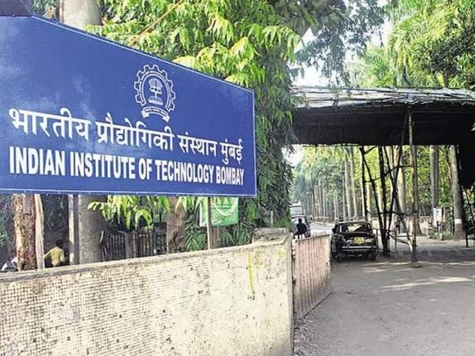 IIT Bombay from IIT Heritage Foundation 35 crore assistance | आयआयटी हेरिटेज फाउंडेशनकडून आयआयटी बॉम्बेला २. ३५ कोटींची मदत