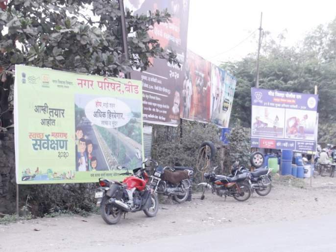 We are not too low! ... unauthorized banners were also placed by the police after the municipality of Beed | हम भी कम नही ! ... पालिकेनंतर पोलिसांनीही लावले अनधिकृत बॅनर