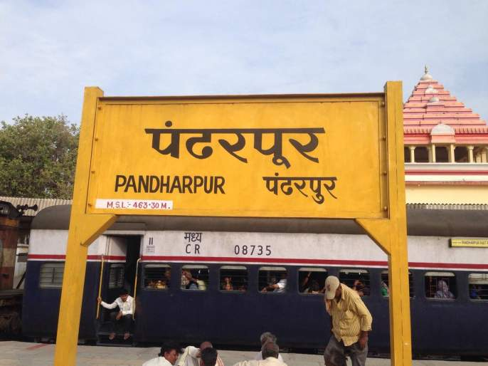 Two killed in train collision; Events in Pandharpur | रेल्वेच्या धडकेत दोघांचा मृत्यू; पंढरपुरातील घटना