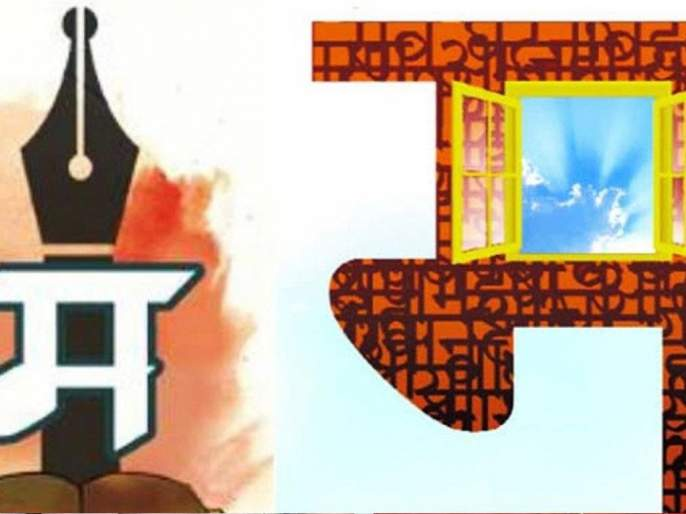 Wanted for the State Marathi Development Society   राज्य मराठी विकास संस्थेला जागेची वानवा