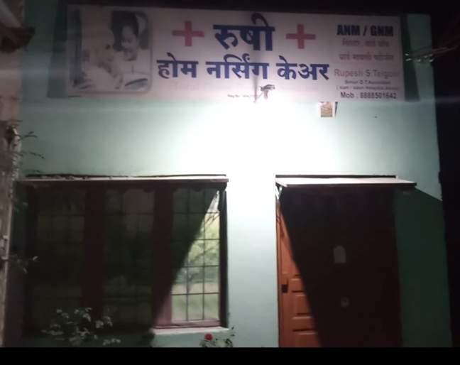 Illegal abortion in a nursing home in Akola | अकोल्यात गर्भपाताचा गोरखधंदा; नर्सिंग होम सील, बोगस डॉक्टर ताब्यात