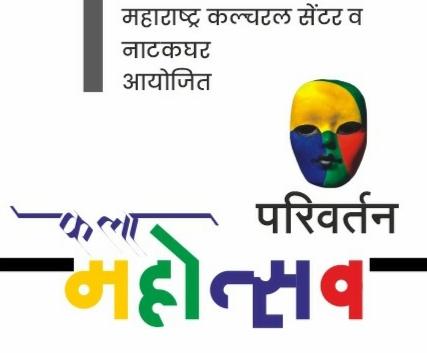 Pune to play 'Natal Festival of Change'! | 'परिवर्तन'चा नाट्य महोत्सव रंगणार पुण्यात!