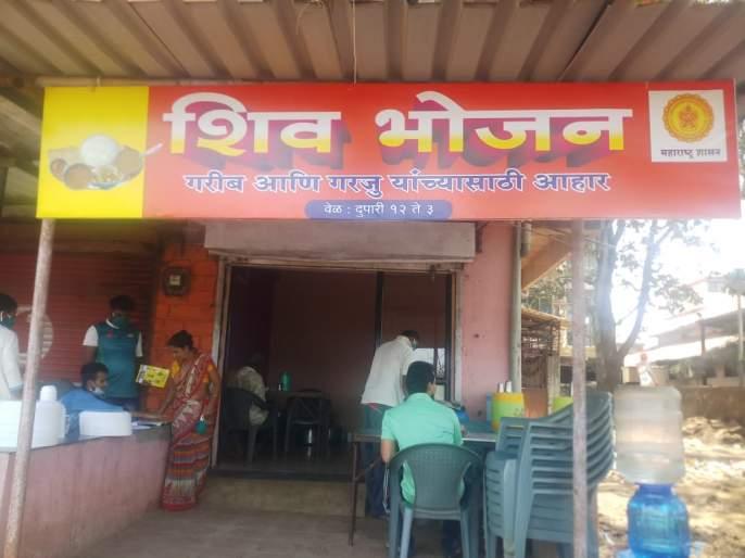 shiv bhojan thali started in jawhar palghar SSS | जव्हारमध्ये पाहिले शिवभोजन केंद्र सुरू; लॉकडाऊनपर्यंत 5 रुपये थाळी
