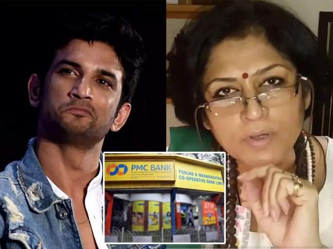 Women ends life after Sushant singh rajput's suicide who was under depression due to PMC bank scandal   पीएमसी बँक घोटाळ्यानंतर तणावात असलेल्या महिलेने सुशांतच्या आत्महत्येनंतर संपवले आयुष्य