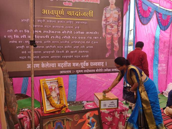 Navadeva of Akot gave the amount of blessings received in marriage to Shahid's family | अकोटच्या नवरदेवाने लग्नात मिळालेली आशीर्वादाची रक्कम दिली शहिदाच्या कुटुंबाला