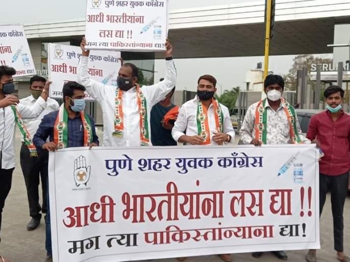 Give corona vaccine to all Indians instead of supplying it to Pakistan; Congress agitation in front of 'Siram' | पाकिस्तानला पुरवठा करण्याऐवजी आधी भारतीयांना कोरोना लस द्या; काँग्रेसचे 'सिरम'समोर आंदोलन