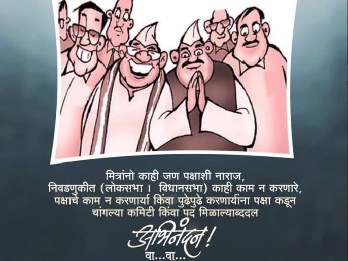 """""""Bunty-Babli"""" honorary positions in the party ... """"; BJP corporator's husband openly annoyed on social media   """"बंटी-बबली' करणाऱ्यांना पक्षात मानाची पदे...""""; भाजप नगरसेविकेच्या पतीची सोशल मीडियावर उघड उघड नाराजी"""