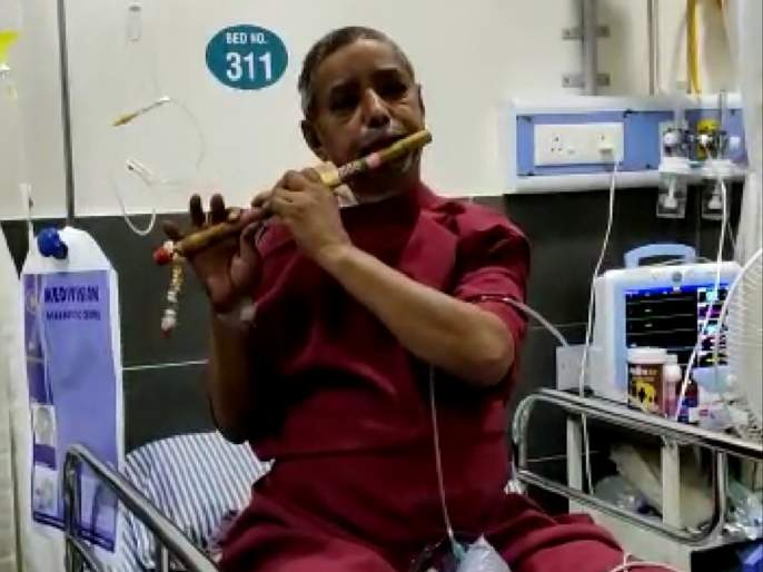 Video: Corona patient's 'artwork' in intensive care unit; Flute tunes make atmosphere 'tension free' | Video: अतिदक्षता विभागात कोरोना रुग्णाची 'कलाकारी' ; बासरीच्या सूरांनी वातावरण केले एकदम 'टेन्शन फ्री'