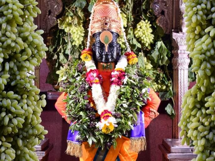 Nitya Puja of Sri Vitthal-Rukmini on the occasion of Chaitriwari; Vitthal is decorated with grapes | चैत्रीवारीनिमित्त श्री विठ्ठल-रुक्मिणीची नित्यपूजा; विठ्ठलाला द्राक्षांचीआरास