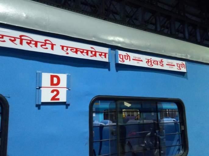 From Mumbai to Pune Intercity Express will be a test run till June 26 | मुंबई ते पुणे इंटरसिटी एक्स्प्रेसची रखडलेली चाचणी होणार २६ जूनपर्यंत