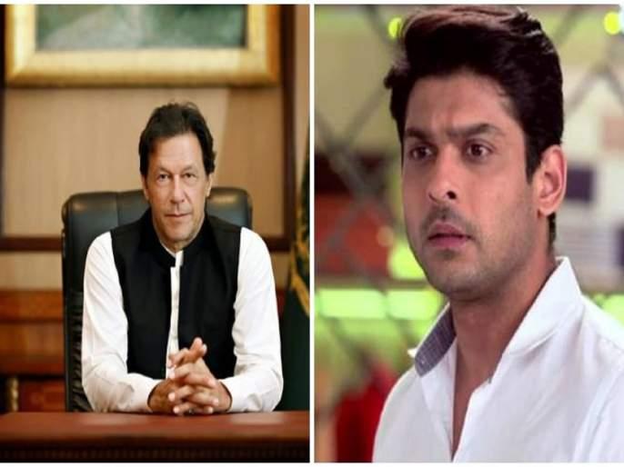 sidharth shukla reacts to pakistan pm imran khan comment on rape cases   सिद्धार्थ शुक्लानं पाकिस्तानच्या पंतप्रधानांना सुनावलं, म्हणाला...
