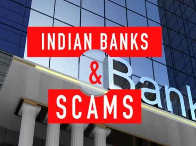 2 lakh crores scam in 11 years | ११ वर्षांत बँकांमध्ये झाले २ लाख कोटींचे घोटाळे