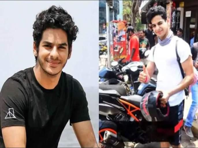 Actor Ishaan khattar Fined Rs 500 Parking Sports Bike No Parking Zone Bandra | 'प्लीज...छोड दो मेरी बाईक' ट्रॅफिक पोलिसांसमोर हातापाया पडला इशान खट्टर, भरावा लागला 500 रू. दंड