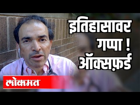 Chat about history! Oxford   Dr. Ravi Godse   इतिहासावर गप्पा ! ऑक्सफ़र्ड   Dr. Ravi Godse
