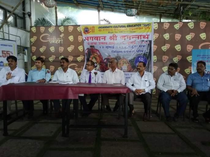 For organizing Shri Jagannath Rath Yatra and Bahuhayatray by Mr. Jagannath Cultural Education Trust | श्री जगन्नाथ कल्चरल एज्युकेशन ट्रस्टतर्फे श्री जगन्नाथ रथयात्रा व बाहुहायात्रेचे आयोजन