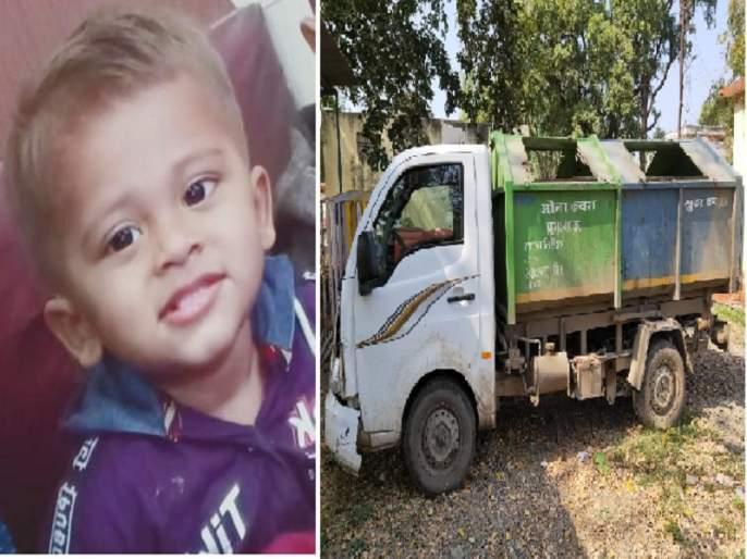 Ghantagadi thrashes One-and-a-half-year-old boy at Jalna | जालन्यात घंटागाडीच्या धडकेत दीड वर्षीय बालकाचा मृत्यू