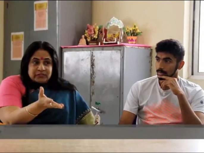 Jasprit Bumrah's mother begins to cry as she remembers Struggle's day, see Emotional Video ... | स्ट्रगलचे दिवस आठवून बुमराहची आई रडायलाच लागली, पाहा Emotional Video...