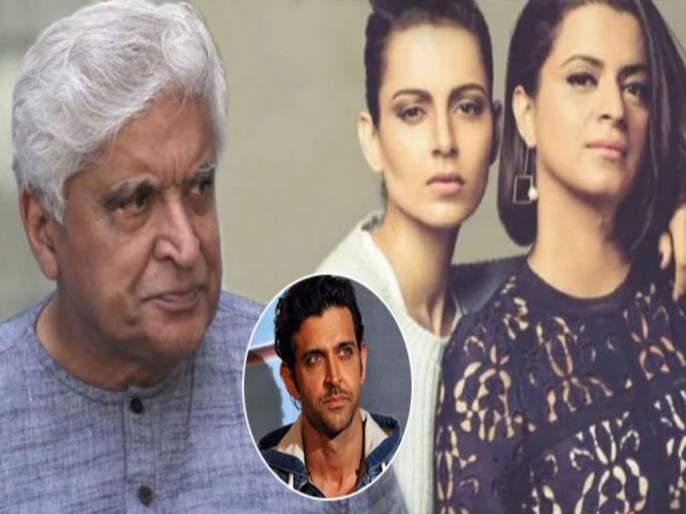 Shocking, Javed Akhtar threatened Kangana Ranaut, Rangoli Chandel Reveald This   धक्कादायक, जावेद अख्तरांनी कंगनाला दिली होती धमकी, कंगणा राणौतच्या बहिणीचा खुलासा