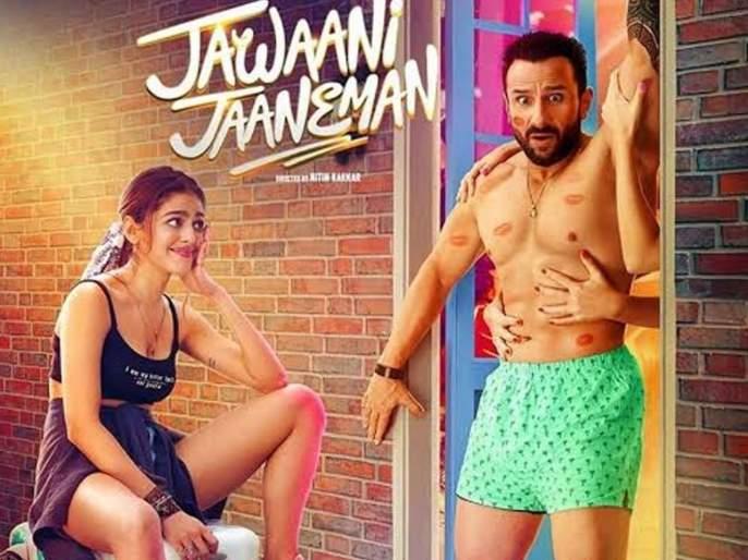 Jawaani Jaaneman Movie Review | Jawaani Jaaneman Review : नात्यांचे बंध झुगारणारा 'जवानी जानेमन' !