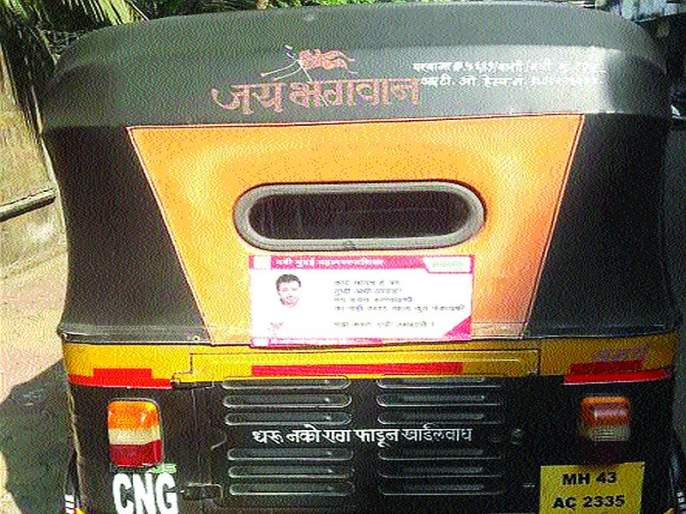 The promotion of cleanliness on city streets; Municipal activities | शहरातील रिक्षांवर स्वच्छतेचा प्रचार; महापालिकेचा उपक्रम