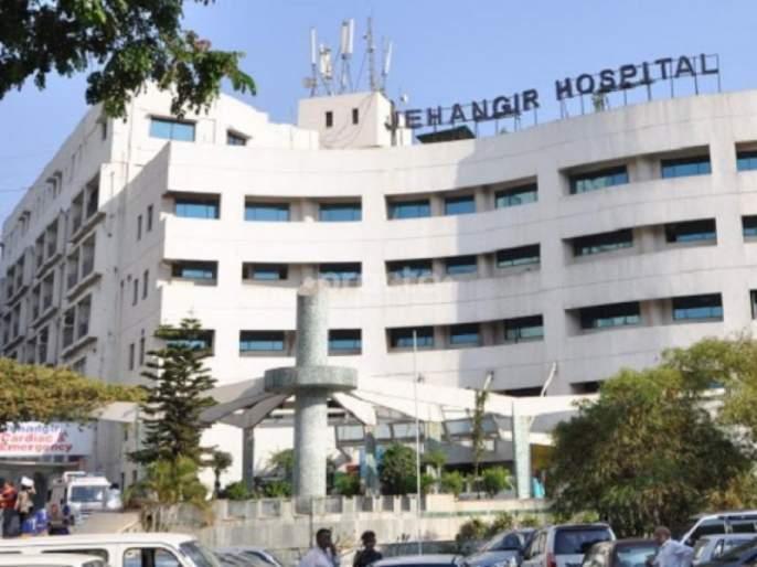 one lakh penalty for Jehangir Hospital | जेवणात कापसाचा बोळा आढळल्याप्रकरणी जहांगिर हॉस्पिटलला एक लाखाचा दंड