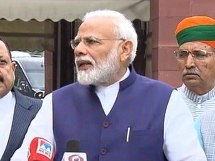 'This winter session is very important'; Prime Minister Narendra Modi said special reasons   'हे हिवाळी अधिवेशन खूपच महत्वाचे'; पंतप्रधान नरेंद्र मोदींनी सांगितले खास कारण