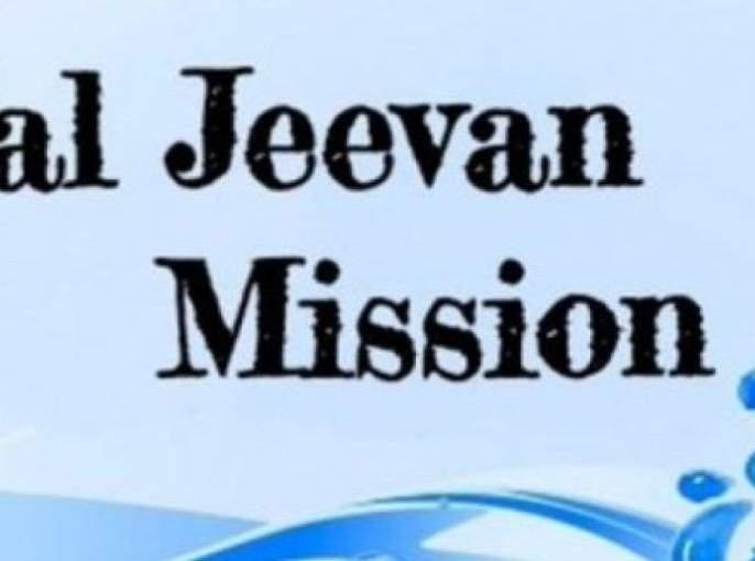 Divisional 'Bharat Nirman Room' of Jal Jeevan Mission closed!   जलजीवन मिशनचे विभागीय 'भारत निर्माण कक्ष' बंद!