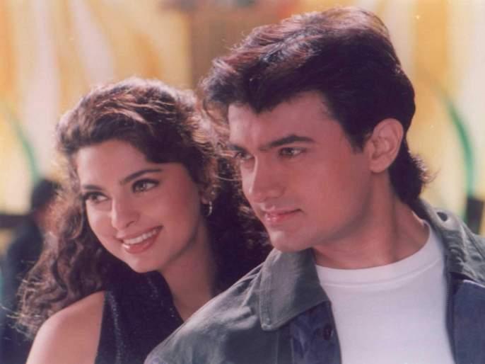 Aamir had made fun of Juhi during the shooting of 'Ishq'. | 'इश्क'च्या शूटिंगवेळी आमिरने जुहीची केलेली मस्करी आली होती अंगाशी, कित्येक वर्षे एकमेकांशी धरला होता अबोला