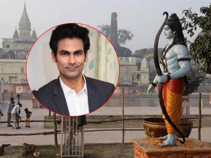 Ram Mandir Bhoomi Pujan: Lord Ram saw goodness in everyone, Mohammad Kaif goes viral | Ram Mandir Bhoomi Pujan: भगवान रामाने प्रत्येकाचा चांगुलपणा पाहिला; मोहम्मद कैफच्या ट्विटनं जिंकली मनं