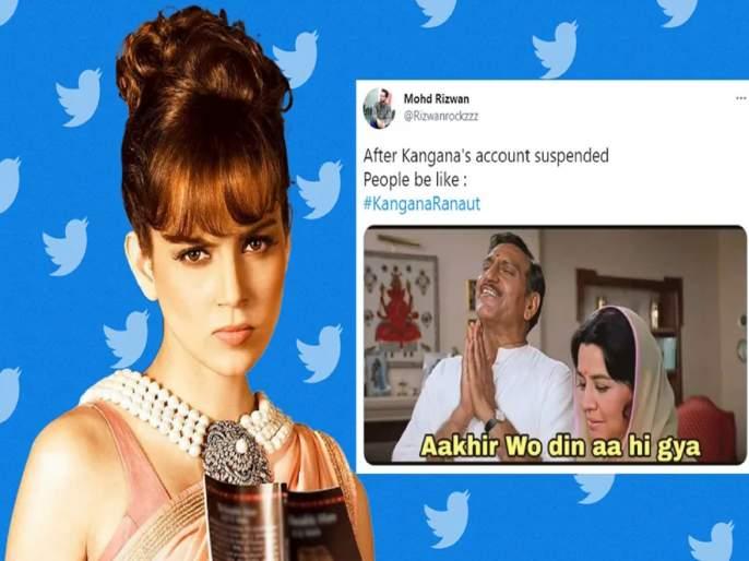Internet reacts to Kangana Ranaut's dethroning | कंगना रणौतचे ट्विटर अकाऊंट बंद झाल्यावर सोशल मीडियावर व्हायरल झाले हे मीम्स