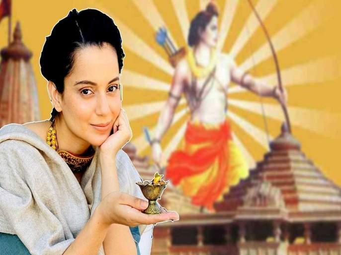kangana ranaut will make a film on ram mandir will direct herself the film will be titled aparajit ayodhya | कंगना राणौत बनवणार राम मंदिरावर भव्यदिव्य सिनेमा, नावाचीही केली घोषणा