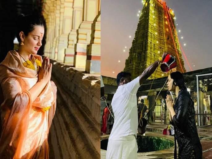 Rameshwaram's visit by Kangana Ranaut; Photo goes viral !! | कंगना राणौतने घेतले रामेश्वरमचे दर्शन; फोटो व्हायरल!!