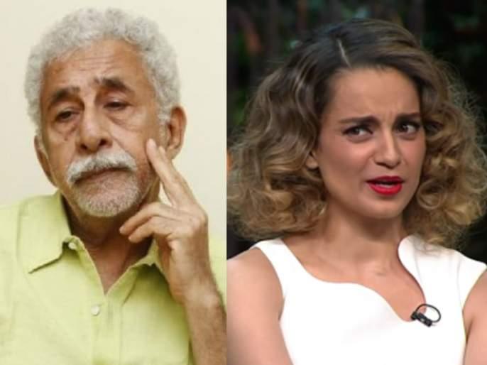Kangana Ranaut reaction on Naseeruddin Shah comment on Bollywood mafia and nepotism | कंगना रानौतचा नसीरूद्दीन शाह यांना टोमणा, 'इतक्या महान कलाकाराच्या शिव्याही प्रसादासारख्या'!