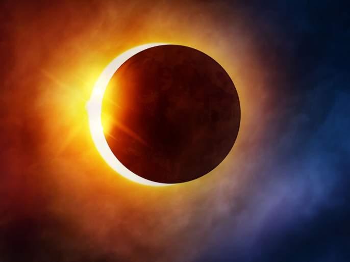 Evening will be in the morning, the opportunity for a solar eclipse   सकाळीच होणार संध्याकाळ, कंकणाकृती सूर्यग्रहणाची संधी