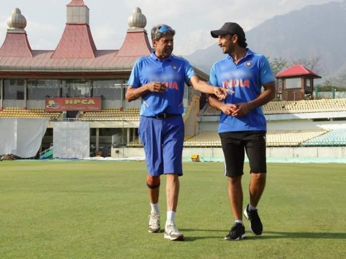 Kapil Dev reached to help Ranveer & 83 film Starcast, this Marathi Actors Portray Marathi Cricketers | रणवीर सिंहसह ८३ चित्रपटाच्या टीमला कपिल देव यांचा कानमंत्र, 'हे' मराठी कलाकारही साकारणार दिग्गज क्रिकेटर्सच्या भूमिका