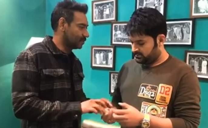 funny video kapil sharma take money for the promotion of the film from ajay devgan | what? 'तानाजी'च्या प्रमोशनसाठी कपिल शर्माने घेतले पैसै? पाहा व्हिडीओ