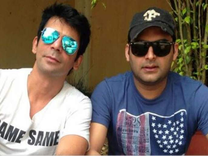 Kapil Sharma and Sunil Grover do not appear to be together, this is because the reason | कपिल शर्मा व सुनील ग्रोवर दिसणार नाही एकत्र, हे आहे कारण